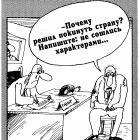 В ОВИРЕ, Шилов Вячеслав