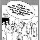 Безработный, Шилов Вячеслав