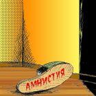 Амнистия, Богорад Виктор