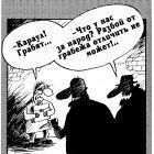 Грабеж, Шилов Вячеслав