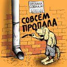 Собака пропала, Сергеев Александр