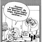Жертва налогов, Шилов Вячеслав