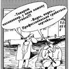 Чертяки, Шилов Вячеслав