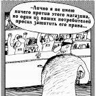 Права потребителя, Шилов Вячеслав