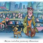 Жизнь - это уличное движение, Осипов Евгений