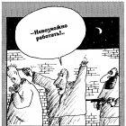 Невозможно работать!, Шилов Вячеслав