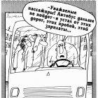 Водитель автобуса, Шилов Вячеслав
