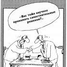 Самостоятельные решения, Шилов Вячеслав