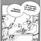 Тема, Шилов Вячеслав