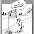 Оптимизм, Шилов Вячеслав