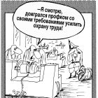 Охрана труда, Шилов Вячеслав