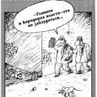 Коридоры власти, Шилов Вячеслав