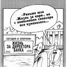 Песнь банкиру, Шилов Вячеслав