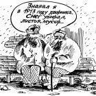 Два старика на скамеечке, Мельник Леонид