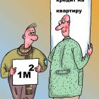 Ипотечный кредит и его возможности, Мельник Леонид