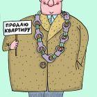 Обмен жилья по цепочке, Мельник Леонид