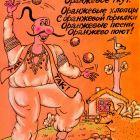 """Оранжевые песни """"оранжевой"""" партии, Мельник Леонид"""