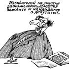 Глава партии на выборах, Мельник Леонид