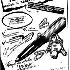 Реклама для газеты, Мельник Леонид