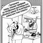 Новые тарифы, Шилов Вячеслав