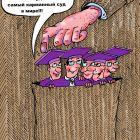 Карманный суд, Мельник Леонид