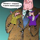 Кто кем играет, Мельник Леонид