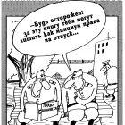 Права человека, Шилов Вячеслав