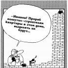 Шутка прораба, Шилов Вячеслав