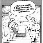 Издевательство над таможней, Шилов Вячеслав