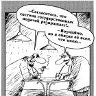Система подачек, Шилов Вячеслав