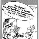Что написано пером, Шилов Вячеслав