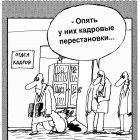 Кадровые перестановки, Шилов Вячеслав