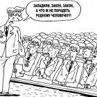 Партийные вихляния, Мельник Леонид