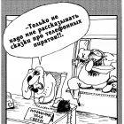Телефонные пираты, Шилов Вячеслав