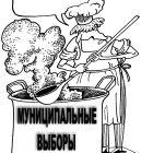 """""""Кухня"""" муниципальных выборов, Мельник Леонид"""