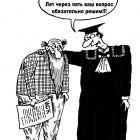 Судебная реформа, Мельник Леонид
