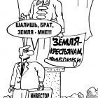 Земля-мне!, Мельник Леонид