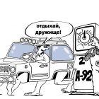 Бензин дорожает все время, Мельник Леонид