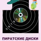 Пиратский диск - мишень с попугаем, Александров Василий
