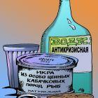 Переживая кризис, Мельник Леонид