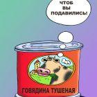 Чтоб вы подавились!, Мельник Леонид
