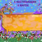 Открытка, Мельник Леонид