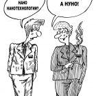 Нанотехнологии, Мельник Леонид