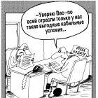 Соискатель, Шилов Вячеслав