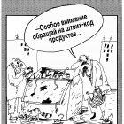 Разборчивые бомжи, Шилов Вячеслав