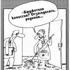 Бюджетная комиссия, Шилов Вячеслав