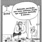 Прибавка к пенсии, Шилов Вячеслав