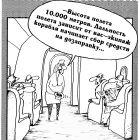Дозаправка, Шилов Вячеслав