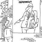 Перепись, Мельник Леонид