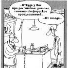 Оксфордское произношение, Шилов Вячеслав